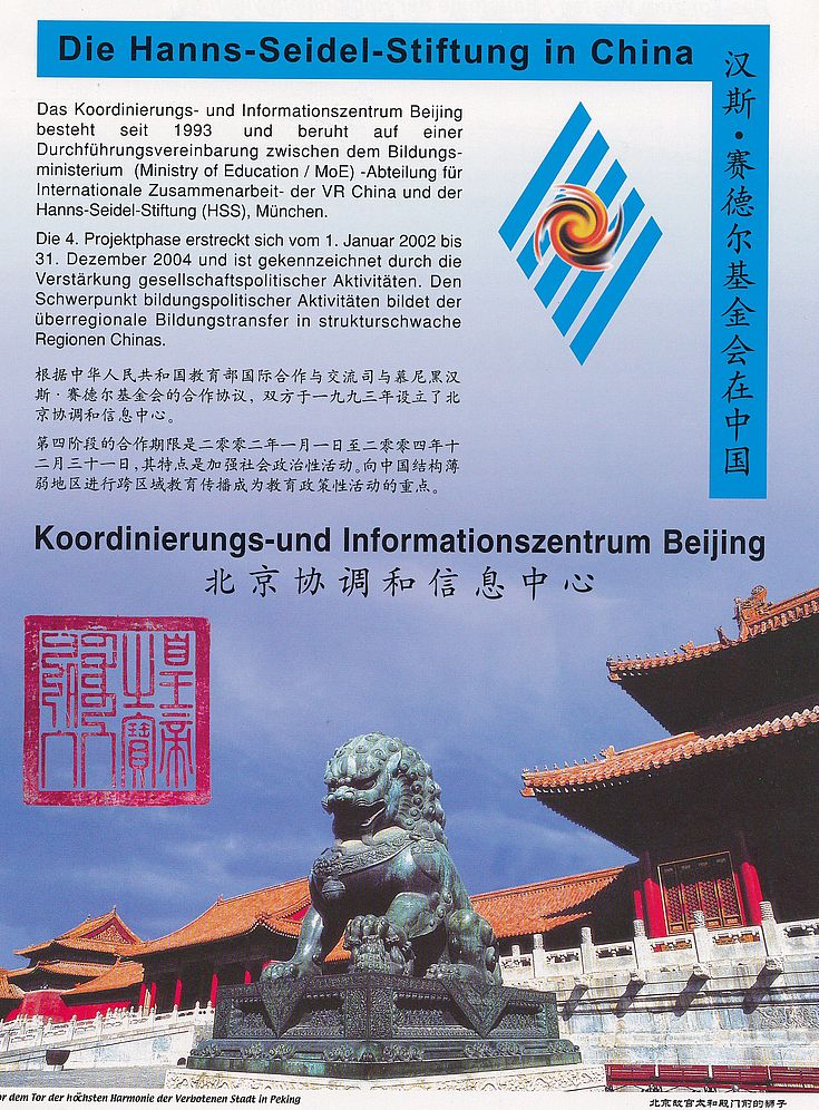 Die Projektarbeit der HSS in China konzentrierte sich auf Berufsbildung besonders in agrartechnischen Berufen.