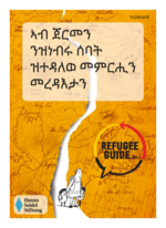 Refugee Guide (Tigrinya): Eine Orientierungshilfe für das Leben in Deutschland