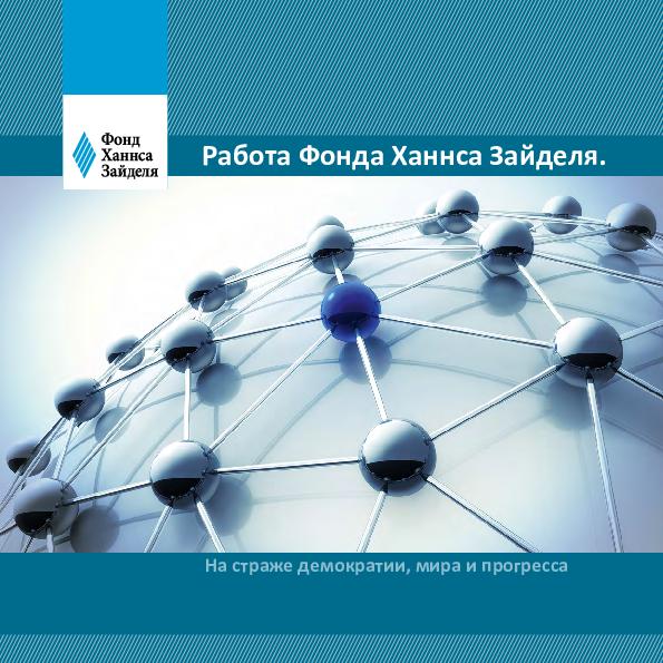 HSS-Imagebroschuere_2020_RUSSISCH.pdf